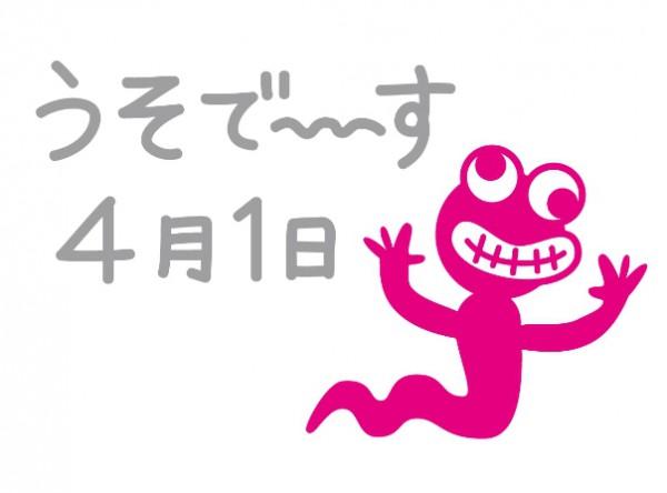 4月の魚-エイプリルフール~ベ...